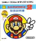 Super Mario Bros.: The Lost Levels NES Front Cover