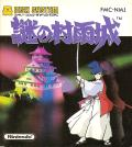 The Mysterious Murasame Castle NES Front Cover