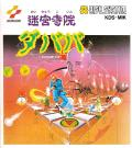 Meikyū Jiin Dababa NES Front Cover