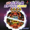 Hissatsu Pachinko Station Now 3 PlayStation Front Cover