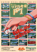 Super Real Mahjong PI Arcade Front Cover