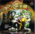 Pachi-Slot Aruze Ōkoku PlayStation Front Cover