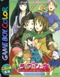 Love Hina Party Game Boy Color Front Cover