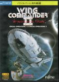 Wing Commander II: Deluxe Edition FM Towns Front Cover