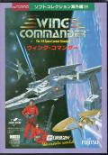 Wing Commander FM Towns Front Cover