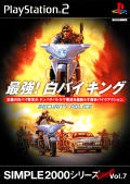 Saikyō! Shiro Biking: Security Police PlayStation 2 Front Cover