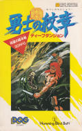 Yūshi no Monshō: Deep Dungeon NES Front Cover