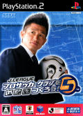 J.League Pro Soccer Club o Tsukurō! 5 PlayStation 2 Front Cover