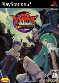 Vampire: Darkstalkers Collection PlayStation 2 Front Cover