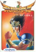 Hiryū no Ken III: Go-nin no Dragon NES Front Cover