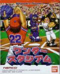 Wonder Stadium WonderSwan Front Cover