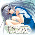 Tomoyo After: It's a Wonderful Life PSP Front Cover SEN version