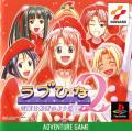 Love Hina 2: Kotoba wa Konayuki no You ni PlayStation Front Cover Also a manual