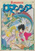 Romancia: Dragon Slayer Jr. NES Front Cover