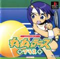 Love Game's WaiWai Tennis Plus PlayStation Front Cover Also a manual