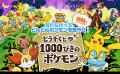 Tōzoku to 1000-biki no Pokémon Nintendo 3DS Front Cover
