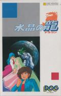 Suishō no Dragon NES Front Cover