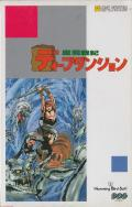Deep Dungeon: Madō Senki NES Front Cover