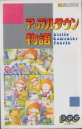 Apple Town Monogatari: Little Computer People NES Front Cover