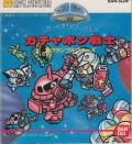 SD Gundam World: Gachapon Senshi - Scramble Wars NES Front Cover