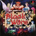 Block Wars PlayStation Front Cover Also a manual