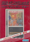 Comical Machine Gun Joe SEGA Master System Front Cover