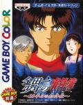 Kindaichi Shōnen no Jikenbo: 10-nenme no Shōtaijō Game Boy Color Front Cover
