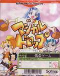 Magical Drop WonderSwan Front Cover