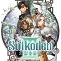 Suikoden III PlayStation 3 Front Cover