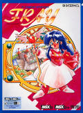 Fray in Magical Adventure MSX Front Cover