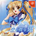 Sora o Mau Tsubasa: Blue-Sky-Blue[s] Dreamcast Front Cover Also a manual
