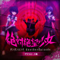 Danganronpa: Another Episode - Ultra Despair Girls PS Vita Front Cover