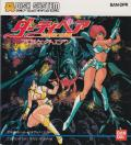 Dirty Pair: Project Eden NES Front Cover