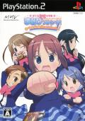 Gakuen Utopia: Manabi Straight! - Kirakira Happy Festa! PlayStation 2 Front Cover