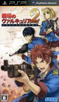 Valkyria Chronicles II PSP Front Cover