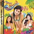 Body Special 264: Girls in Motion Puzzle - Vol.2 SEGA Saturn Front Cover Also a manual