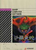 Life Force Sharp X68000 Front Cover