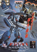 Macross Plus Arcade Front Cover