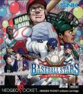 Baseball Stars Neo Geo Pocket Front Cover