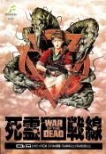 Shiryō Sensen: War of the Dead  MSX Front Cover