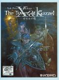 Xak Precious Package: The Tower of Gazzel MSX Front Cover