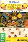 Adventure Island MSX Front Cover