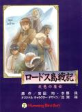 Record of Lodoss War: Haiiro no Majo MSX Front Cover