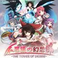 Fushigi no Gensōkyō: The Tower of Desire PS Vita Front Cover
