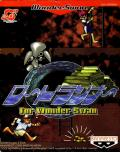 Lode Runner WonderSwan Front Cover