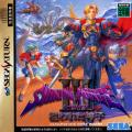 Shining Force III Scenario 2 SEGA Saturn Front Cover