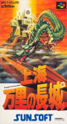 Shanghai: Triple-Threat SNES Front Cover