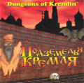 Dungeons of Kremlin DOS Front Cover