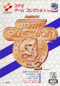 Konami Game Collection Vol. 2 MSX Front Cover