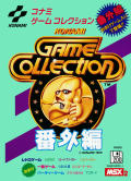 Konami Game Collection Extra MSX Front Cover